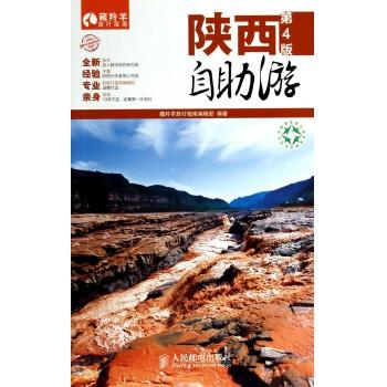 陕西自助游(第4版)/藏羚羊自助游系列/藏羚羊旅行指南