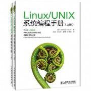 Linux\UNIX系统编程手册(上下)