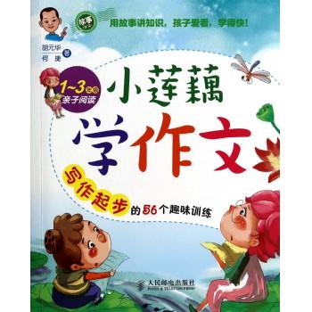 小莲藕学作文(1-3年级亲子阅读写作起步的56个趣味训练)