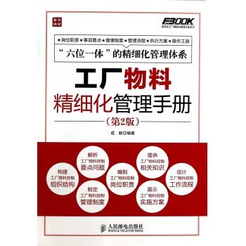工厂物料精细化管理手册(第2版)/弗布克工厂精细化管理手册系列