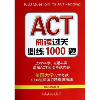 ACT阅读过关必练1000题