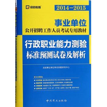 行政职业能力测验标准预测试卷及解析(2014-2015事业单位公开招聘工作人员考试专用教材)