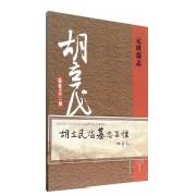 胡立民临墓志三种(共3册)