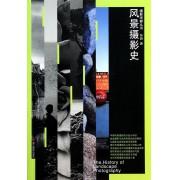 风景摄影史/摄影观察丛书