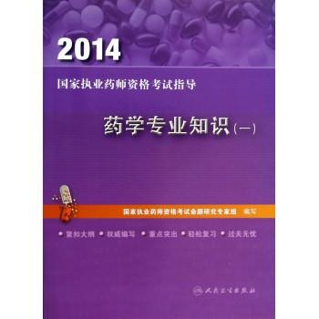 药学专业知识(1)/2014国家执业药师资格考试指导