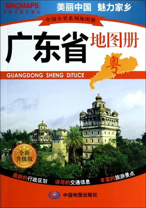 广东省地图册(全新升级版)/中国分省系列地图册