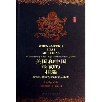 美国和中国最初的相遇(航海时代奇异的中美关系史)(精)