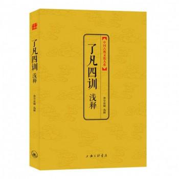 了凡四训浅释/中国古典文化大系