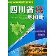 四川省公路导航地图册/中国分省公路丛书