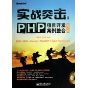 实战突击--PHP项目开发案例整合(附光盘第2版)