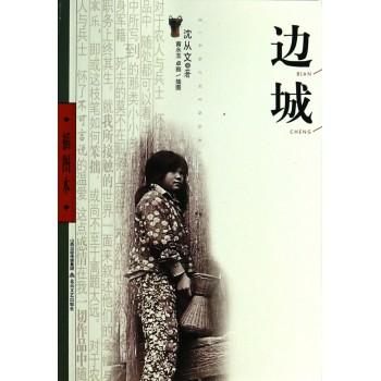 边城(插图本)
