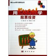 用Excel学股票投资/用Excel学习系列丛书