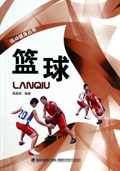 篮球/运动健身丛书