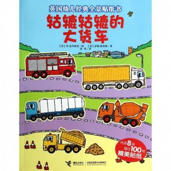 轱辘轱辘的大货车/英国幼儿经典全景贴纸书
