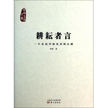 耕耘者言(一个农民学研究者的心路)/秦晖金雁文集