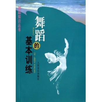 舞蹈的基本训练/舞蹈知识丛书