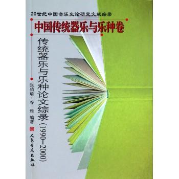 传统器乐与乐种论文综录(1990-2000)/20世纪中国音乐史论研究文献综录