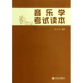 音乐学考试读本