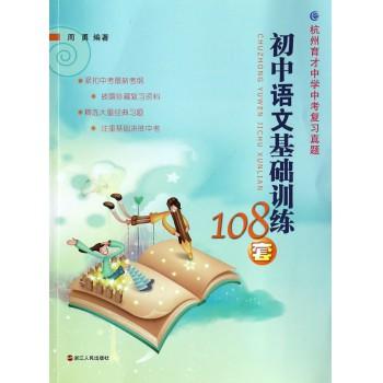 初中语文基础训练108套(杭州育才中学中考复习真题)