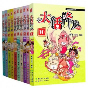 大话降龙(共10册)/漫画世界幽默系列
