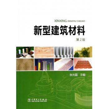 新型建筑材料(第2版)