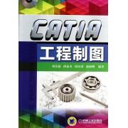 CATIA工程制图(附光盘)