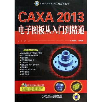 CAXA2013电子图板从入门到精通(附光盘)/CAD\CAM\CAE工程应用丛书