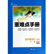 高中数学(5必修RJA创新升级版)/重难点手册