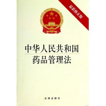 中华人民共和国药品管理法(*新修正版)