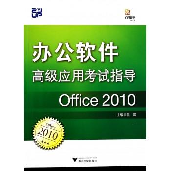 办公软件**应用考试指导(Office2010)