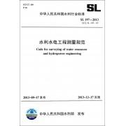 水利水电工程测量规范(SL197-2013替代SL197-97)/中华人民共和国水利行业标准