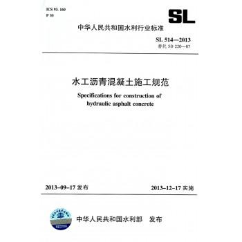 水工沥青混凝土施工规范(SL514-2013替代SD220-87)/中华人民共和国水利行业标准