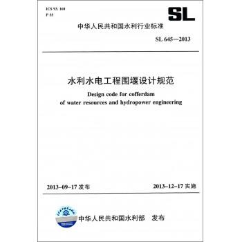 水利水电工程围堰设计规范(SL645-2013)/中华人民共和国水利行业标准