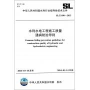 水利水电工程施工质量通病防治导则(SL\Z690-2013)/中华人民共和国水利行业指导性技术文件