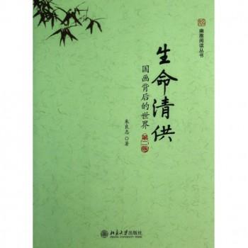 生命清供(国画背后的世界第2版)/幽雅阅读丛书
