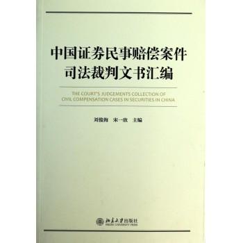 中国证券民事赔偿案件司法裁判文书汇编