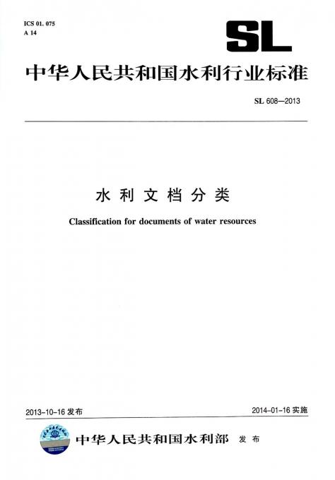 水利文档分类(SL608-2013)/中华人民共和国水利