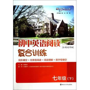 初中英语阅读复合训练(7下全国通用版)