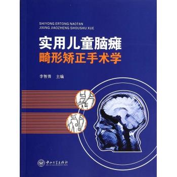 实用儿童脑瘫畸形矫正手术学