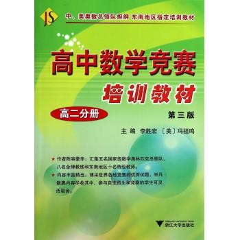 高中数学竞赛培训教材(高2分册第3版)