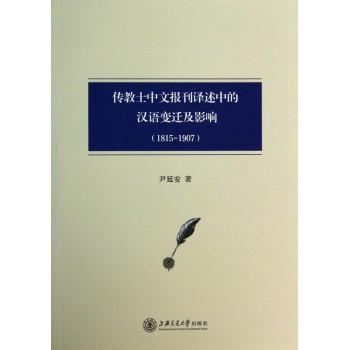 传教士中文报刊译述中的汉语变迁及影响(1815-1907)