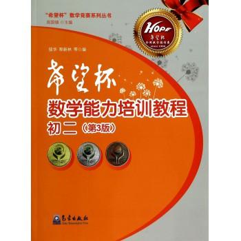希望杯数学能力培训教程(初2第3版)/希望杯数学竞赛系列丛书