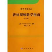 普林斯顿数学指南(第2卷)/数学名著译丛