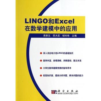 LINGO和Excel在数学建模中的应用