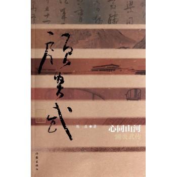 心同山河(顾炎武传)