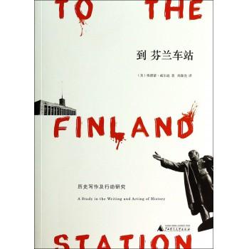 到芬兰车站(历史写作及行动研究)