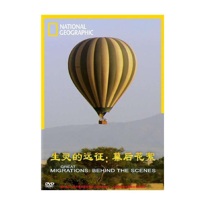 DVD生灵的远征幕后花絮