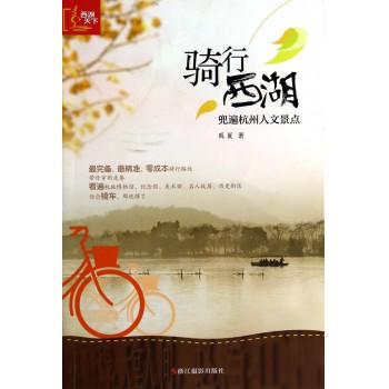 骑行西湖(兜遍杭州人文景点)