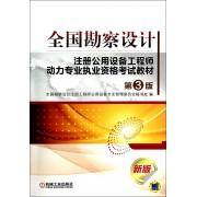 全国勘察设计注册公用设备工程师动力专业执业资格考试教材(第3版新版)