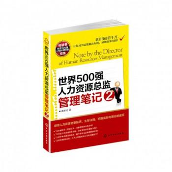 世界500强人力资源总监管理笔记(2)